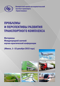 Проблемы и перспективы развития транспортного комплекса