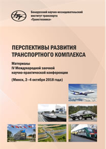 Перспективы развития транспортного комплекса